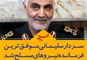 فتوتیتر/ سردار سلیمانی موفق ترین فرمانده نیروهای مسلح شد