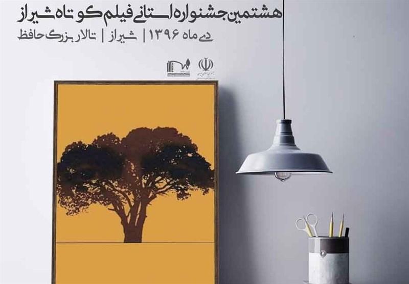 جشنواره « فیلم کوتاه شیراز» نیمه نخست اسفندماه برگزار میشود