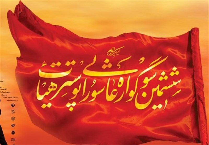 سوگواره بصیرت عاشورایی در بقاع شاخص استان مرکزی برگزار میشود