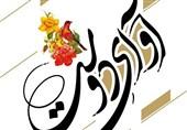 استادان آواز ایرانی در ارسباران جمع میشوند