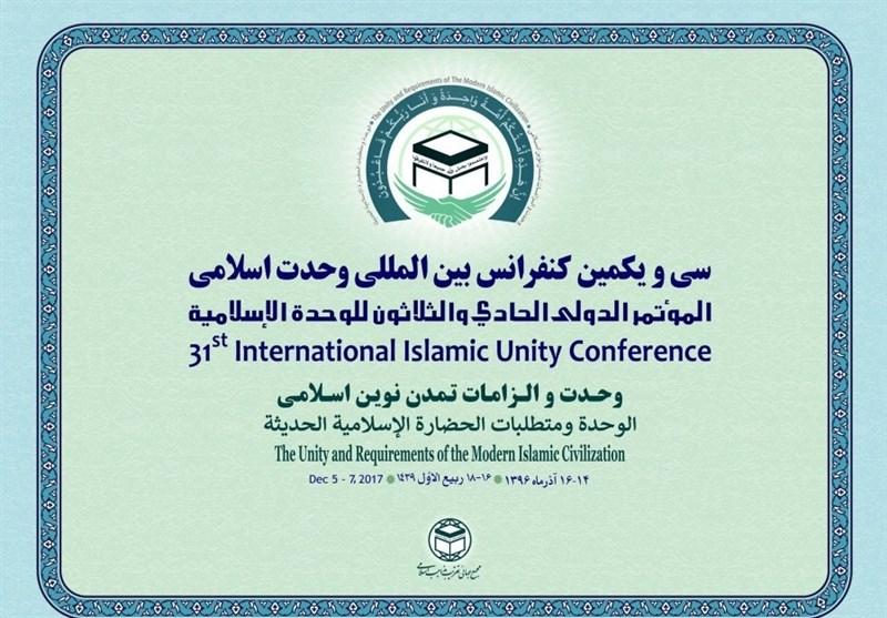 کنفرانس بینالمللی وحدت اسلامی آغاز به کار کرد