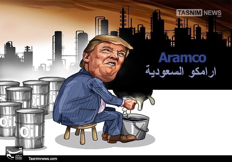 کاریکاتور/ دوشیدن آرامکو !!!