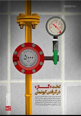پوستر/ تخت «گاز» در گرفتن آبونمان!!!
