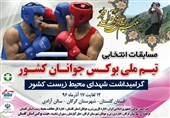 مسابقات انتخابی تیم ملی بوکس جوانان در گرگان برگزار میشود