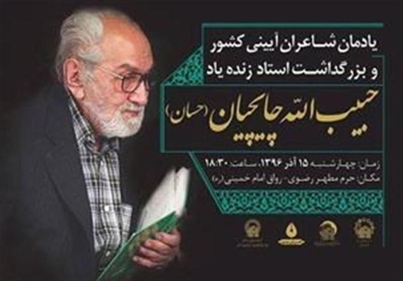بزرگداشت شاعر آئینی حبیبالله چایچیان در حرم رضوی برگزار میشود