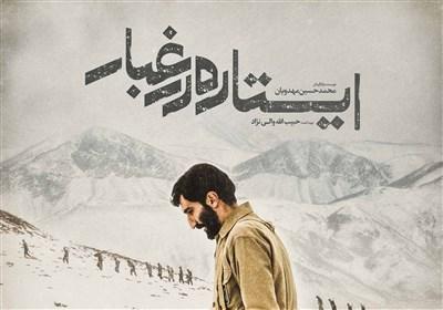 تیزر آلبوم موسیقی «ایستاده در غبار» منتشر شد + فیلم