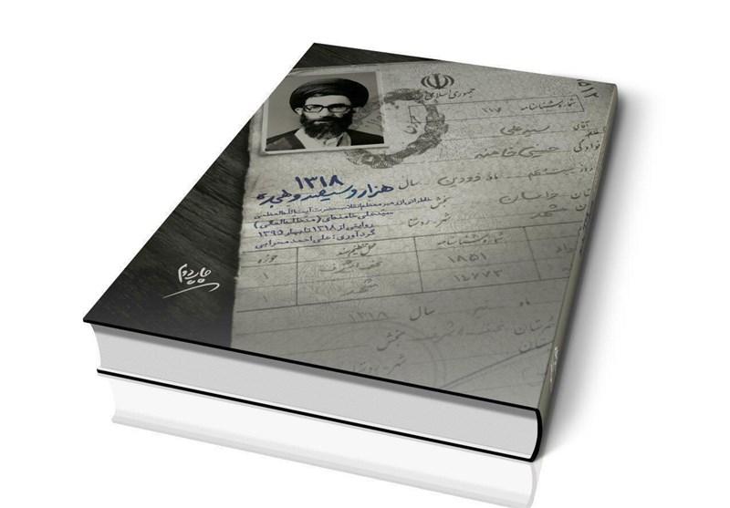 """""""1318"""" پرفروشترین کتاب مرکز اسناد انقلاب اسلامی در نمایشگاه کتاب مشهد شد"""