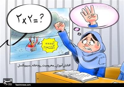 کاریکاتور/با اینکلماتجملهبسازید/دانشآموزان+محرومیت +رودخانه +سیمبکسل