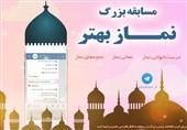 مسابقه اینترنتی «نماز بهتر» از فردا آغاز میشود