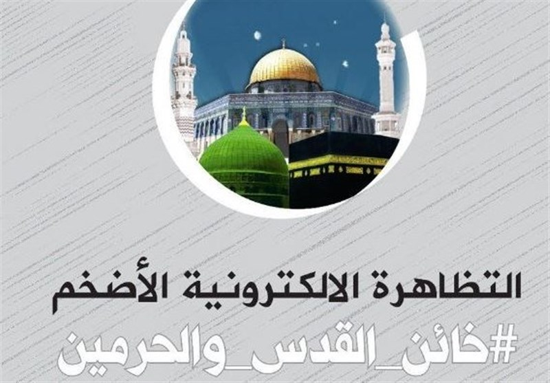 ناشطون سعودیون یطلقون الیوم تظاهرة الکترونیة واسعة ضد آل سعود