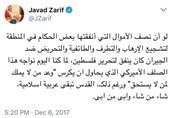 Iran's Zarif: Al-Quds to Remain Arabic, Islamic