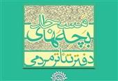 مهلت ارسال اثر به نخستین جشنواره تئاتر مسجد استان فارس تمدید میشود