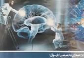 بهبود انجام آزمایشهای اعصاب با دستگاه واقعیت مجازی ساخت ایران