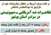 راهپیمایی ضد صهیونیستی و ضد آمریکایی در استان بوشهر برگزار میشود