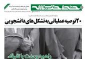 جدیدترین استفتائات امام خامنهای درباره احکام خمس