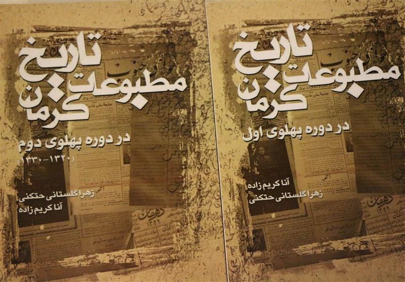کتاب تاریخ مطبوعات استان کرمان رونمایی شد