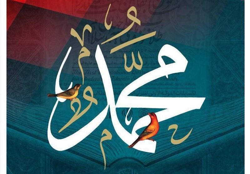 """""""محمد(ص)"""" اثر مشترک گروههای انوارالهدی و معراج"""