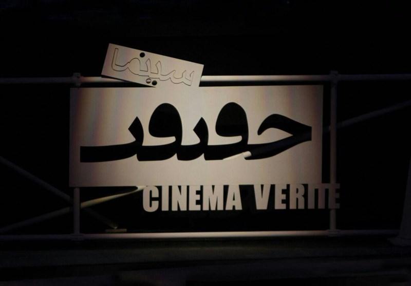 مستندسازان 100 کشور متقاضی حضور در جشنواره سینما حقیقت شدند