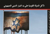 کتاب فرسایش درونی رژیم اسرائیل