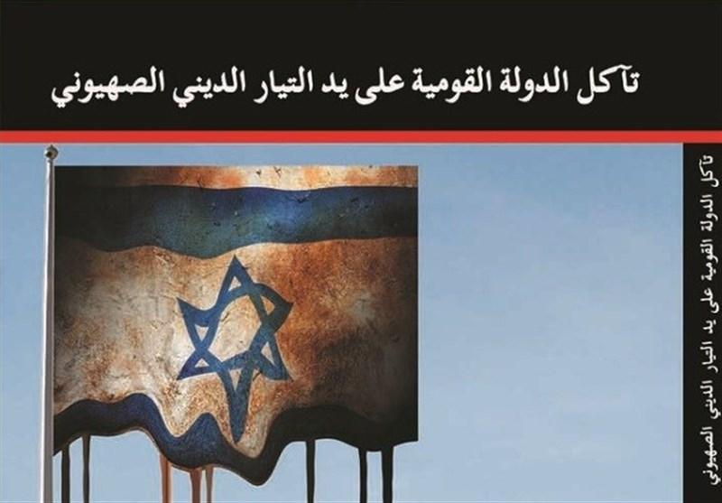 تآکل الدولة القومیة علی ید التیار الدینی الصهیونی