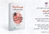 کتاب «سینمای دینی و اقتباس قرآنی تاریخی» منتشر شد + عکس