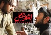 تولیت آستان قدس رضوی به تماشای فیلم اشنوگل نشست+ تصاویر