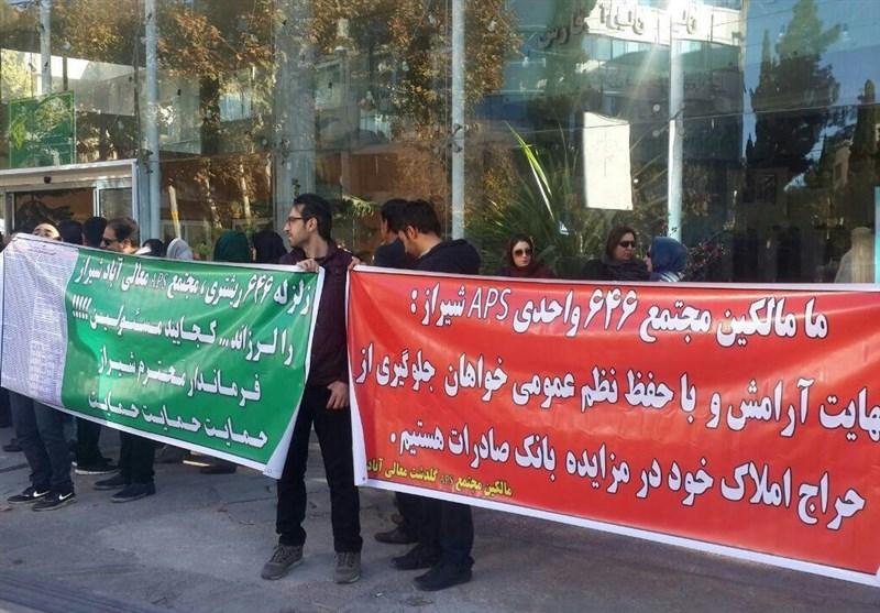 دومین تجمع ساکنان مجتمع APS شیراز؛ استانداری فارس پیگیر مشکل است