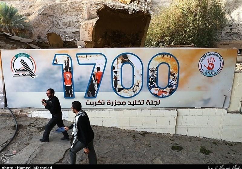 محل کشتار 1700 دانشجوی عراقی توسط داعش + تصاویر
