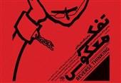 نمایش آثار کاریکاتوریستهای ترکیه در حوزه هنری