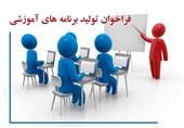 فراخوان تولید برنامههای آموزشی