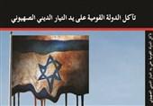 کتاب «فرسایش درونی رژیم اسرائیل» منتشر شد