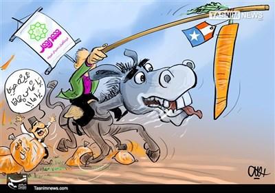کاریکاتور/ دمخروس «هویج آمریکایی» بیرونزد