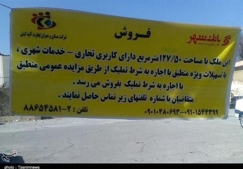 """زمین """"ایستگاه مرکزی آتشنشانی"""" شهرکرد در صف فروش اموال شهرداری"""