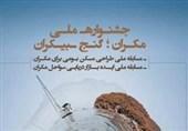 حضور 51 دانشگاه کشور در جشنواره ملی مکران