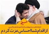 فتوتیتر/امام خامنهای خطاب علیرضا کریمی: از اقدام شما احساس عزت کردم