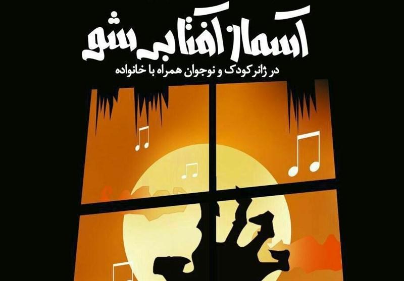 تئاتر کودک در شهر اصفهان همیشه محروم است