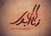 """مستند """"زنان ابدی"""" در کرمان اکران شد"""