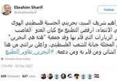 کمپین بحرینیها علیه سفر هیئت آل خلیفه به سرزمینهای اشغالی