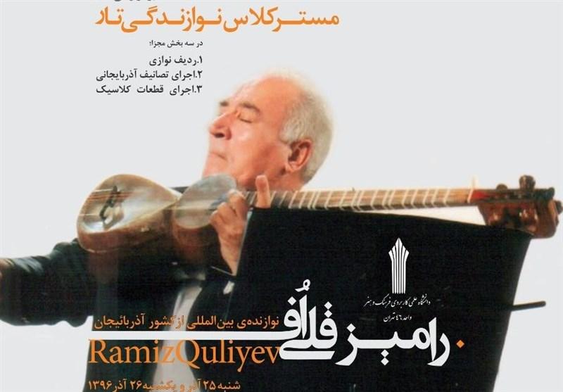 رامیز قلیاف