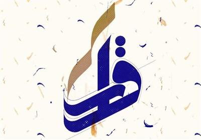 دوازدهمین محفل شعر «قرار» امروز در خبرگزاری تسنیم+تیزر