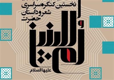 فراخوان هشتمین جشنواره گلدسته های سپید منتشر شد
