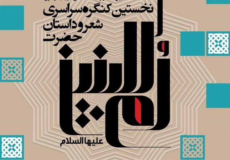 فراخوان هشتمین جشنواره گلدستههای سپید منتشر شد