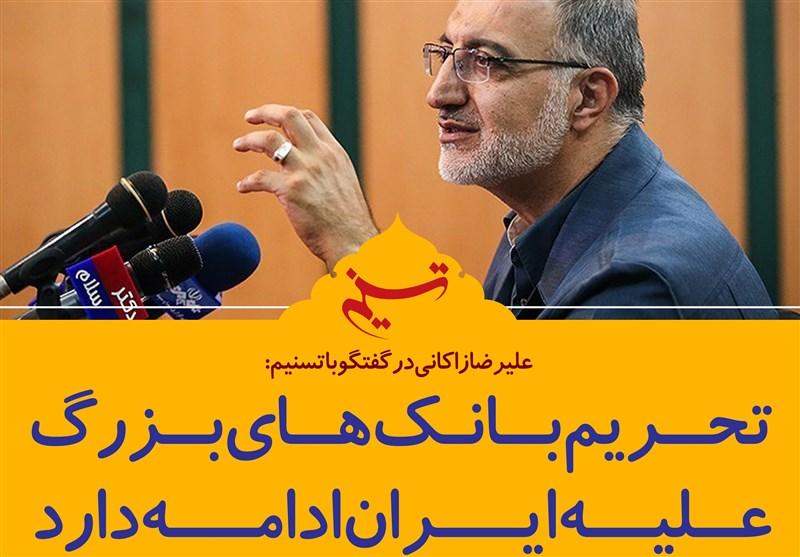 فتوتیتر/زاکانی:تحریم بانکهای بزرگ علیه ایران ادامه دارد