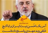 فتوتیتر/ظریف:آمریکا حسن نیت ایران را با کج خلقی و بدعهدی پاسخ داده است