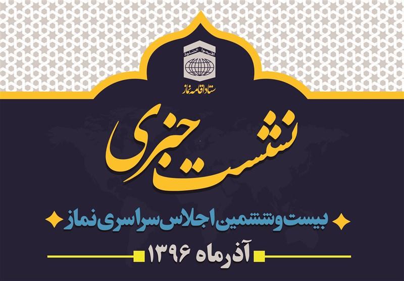 نشست خبری اجلاسیه سراسری نماز در خبرگزاری تسنیم برگزار میشود