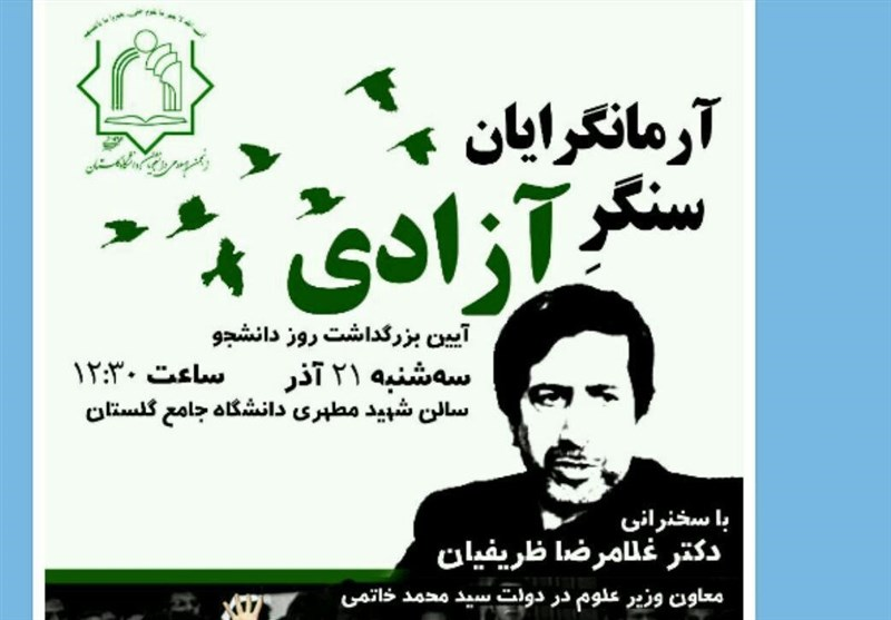 ظریفیان در دانشگاه گلستان