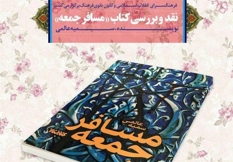 فرهنگسرای انقلاب اسلامی|«مسافر جمعه» در بوته نقد کانون ادبی «بانوی فرهنگ»