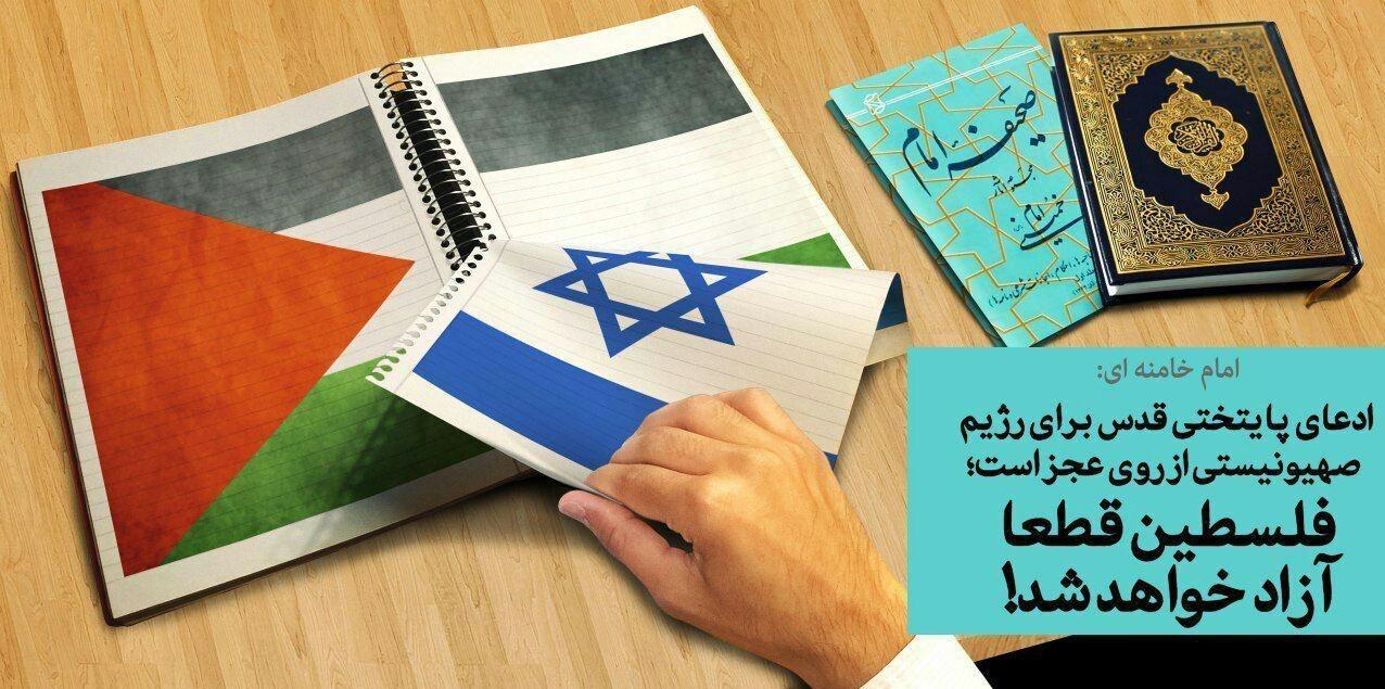 گروه تلگرام کاشانی ها مجموعه پوستر «فلسطین قطعاً آزاد خواهد شد» منتشر شد +تصاویر ...