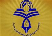 پنجمین جشنواره پژوهشی پژوهشگاه قرآن و حدیث