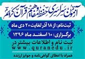 آزمون حفظ و مفاهیم قرآن در 410 حوزه امتحانی برگزار شد